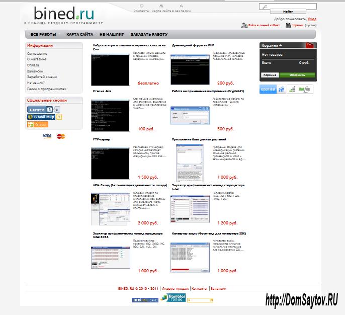 Создать интернет-магазин бесплатно — Shop-Script 6